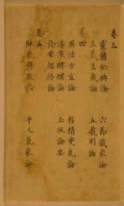 Digitized copy of the Suwen (First Volume) of the Yellow Emperor's Classic.